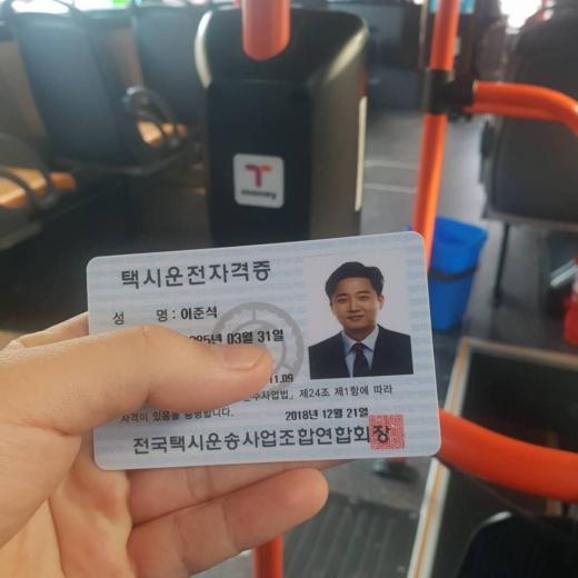 이준석 바른미래당 최고위원의 택시운전자격증. /사진=이준석 바른미래당 최고위원 페이스북