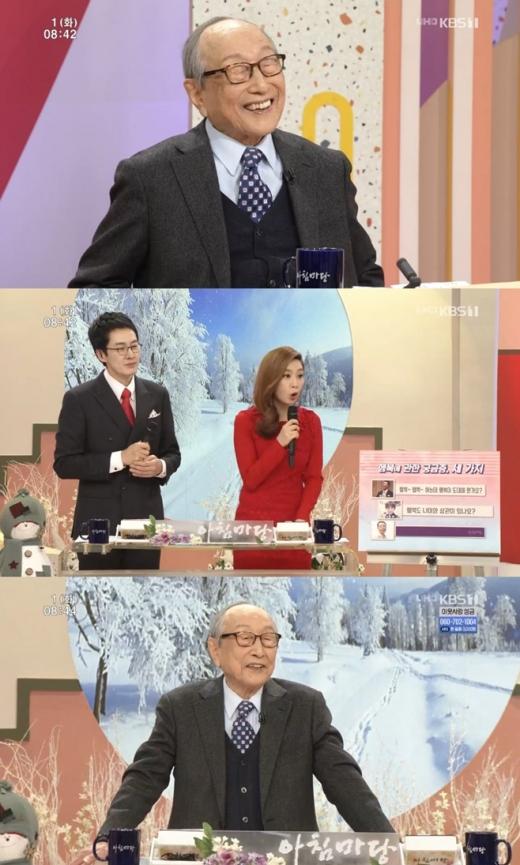 /사진=된 KBS1 교양 프로그램 '아침마당' 캡처