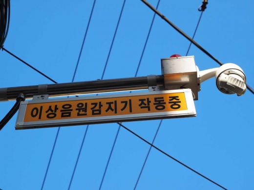 ▲ 이상음원 감지 영상 감시 시스템. / 사진제공=구리시