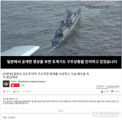 국방부가 지난 4일 한일 '레이더갈등'과 관련해 일본의 일방적 주장을 반박하는 동영상을 공개한지 하루 만에 폭발적인 조회수를 기록 중이다./사진=뉴시스(유튜브 캡처)