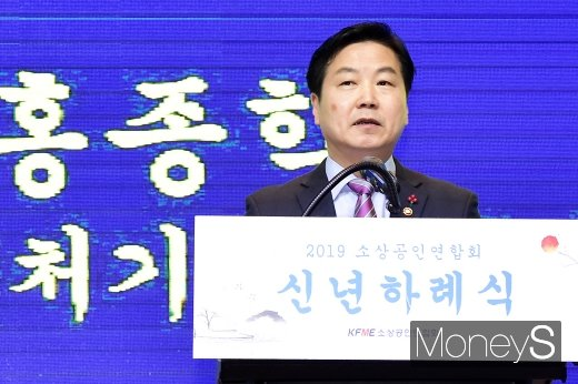 [머니S포토] 소상공인 신년회, 홍종학 장관 참석