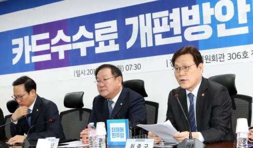 지난해 11월26일 서울 영등포구 여의도 국회 의원회관에서 열린 카드수수료 개편방안 당정협의에서 최종구 금융위원장(오른쪽)이 발언하고 있다. /사진=뉴시스