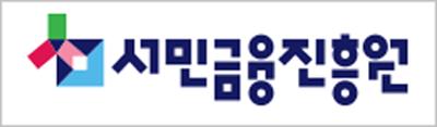 서민금융진흥원, 지난해 2870억원 중개… 전년비 16%↑