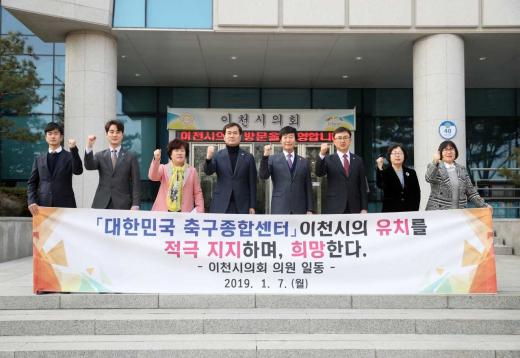 ▲ 7일 이천시의회는 이천시의 제2NFC 유치계획에 대하여 전폭적인 지지의사를 표명했다. / 사진제공=이천시의회