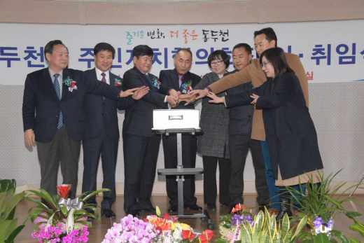 ▲ 동두천시 주민자치협의회 회장 이·취임식. / 사진제공=동두천시