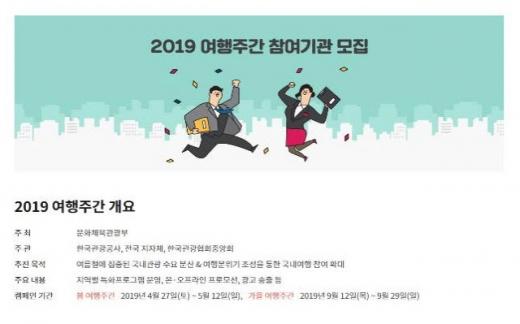 한국관광공사가 봄 가을 여행주간 참여 기관을 모집한다. /사진=한국관광공사