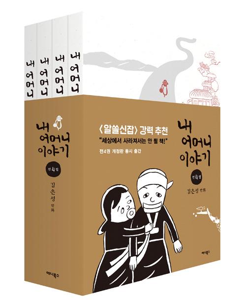 알쓸신잡3 추천도서, '내 어머니 이야기' 3주 연속 베스트셀러 1위… 40대 여성이 애독자