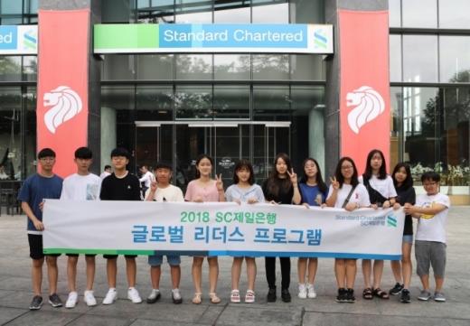 2018년 8월 하계 글로벌 리더스 프로그램에 참가한 중·고등학생들이 싱가포르 스탠다드차타드은행에서 기념촬영을 하고 있다. / 사진제공=SC제일은행