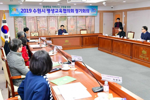 ▲ 2019 수원시 평생교육협의회 정기회의. / 사진제공=수원시
