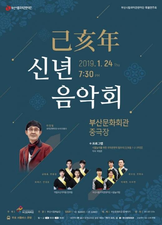부산시립국악관현악단의 신년음악회가 부산문화회관에서 열린다./사진=부산문화회관