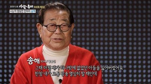사람이 좋다 송해. /사진=KBS 방송캡처