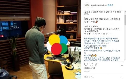 김제동 이효리. /사진=굿모닝FM 공식인스타그램