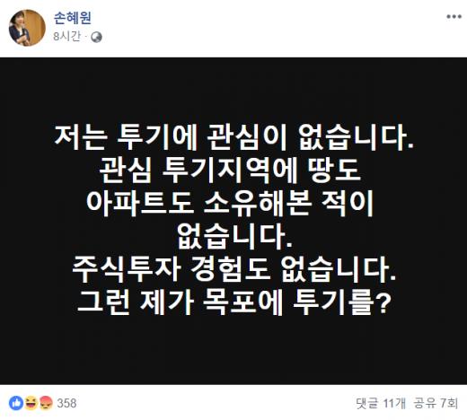 손혜원 의원 페이스북 캡처.