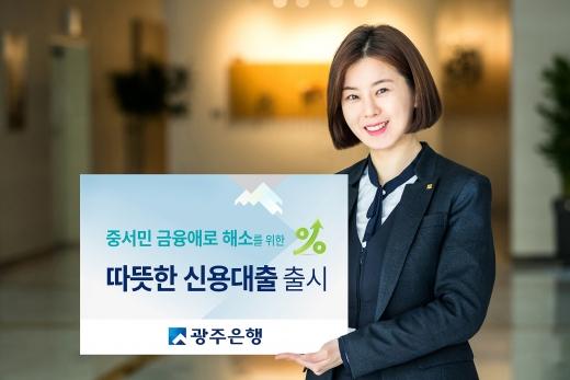 광주은행, 고금리 쓴 중서민 고객 위한 '따뜻한 신용대출' 출시