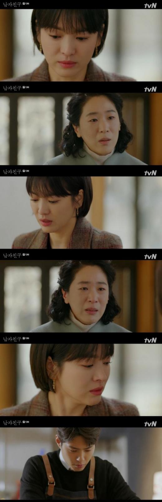 남자친구 송혜교 박보검. /사진=tvN 방송캡처