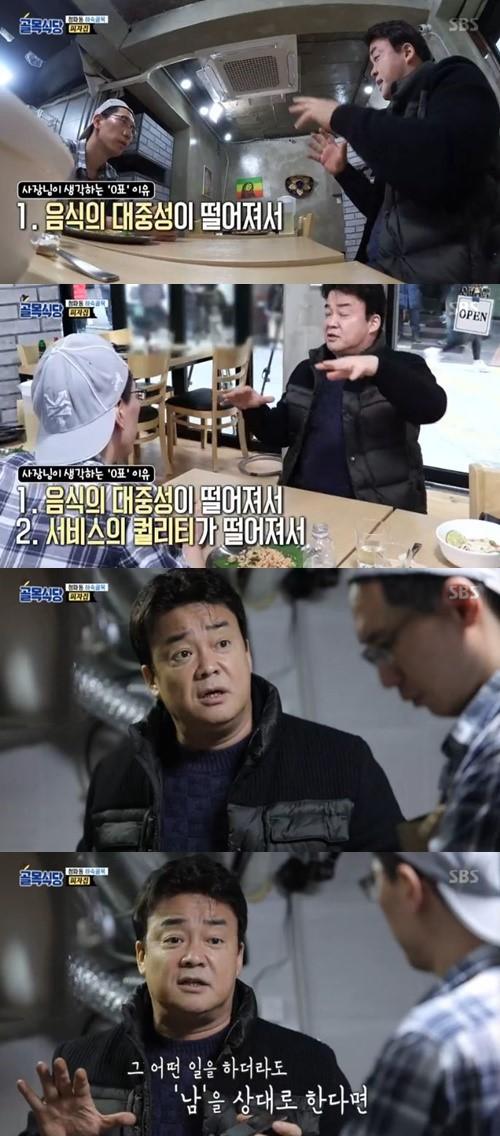 골목식당 피자집 솔루션 중단. /사진=SBS 방송캡처