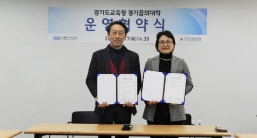 ▲ 수원화성박물관·경기도교육청 '경기꿈의대학' 협약체결. / 사진제공=수원시