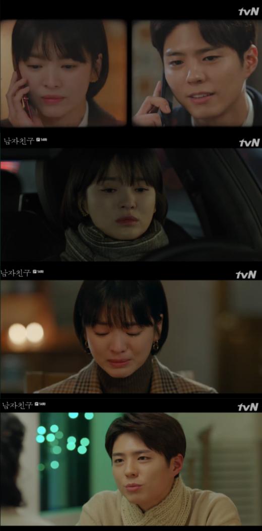 남자친구 박보검 송혜교. /사진=tvN 방송캡처