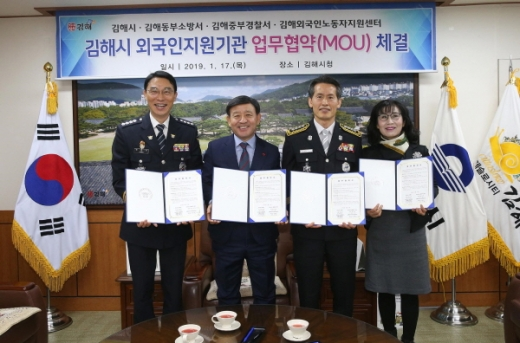 1월 17일 김해시는 외국인지원기관 업무협약을 체결했다.(왼쪽부터 박천수 김해동부소방서장, 허성곤 시장, 최기두김해중부경찰서장, 천정희 센터장)/사진=김해시