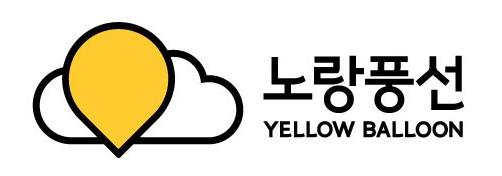 노랑풍선, 공모가 2만원… 978대1 경쟁률