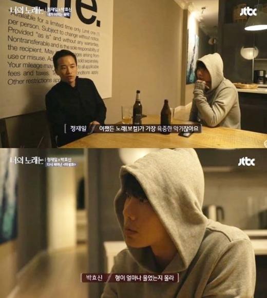 JTBC '너의 노래는' 캡처