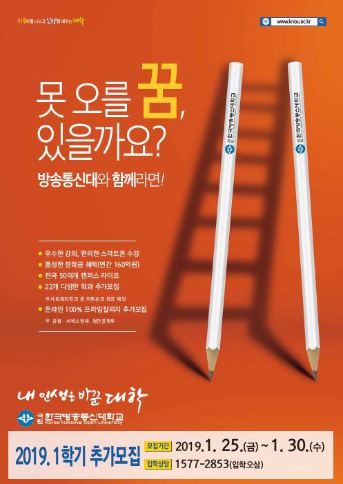 /사진=한국방송통신대학교