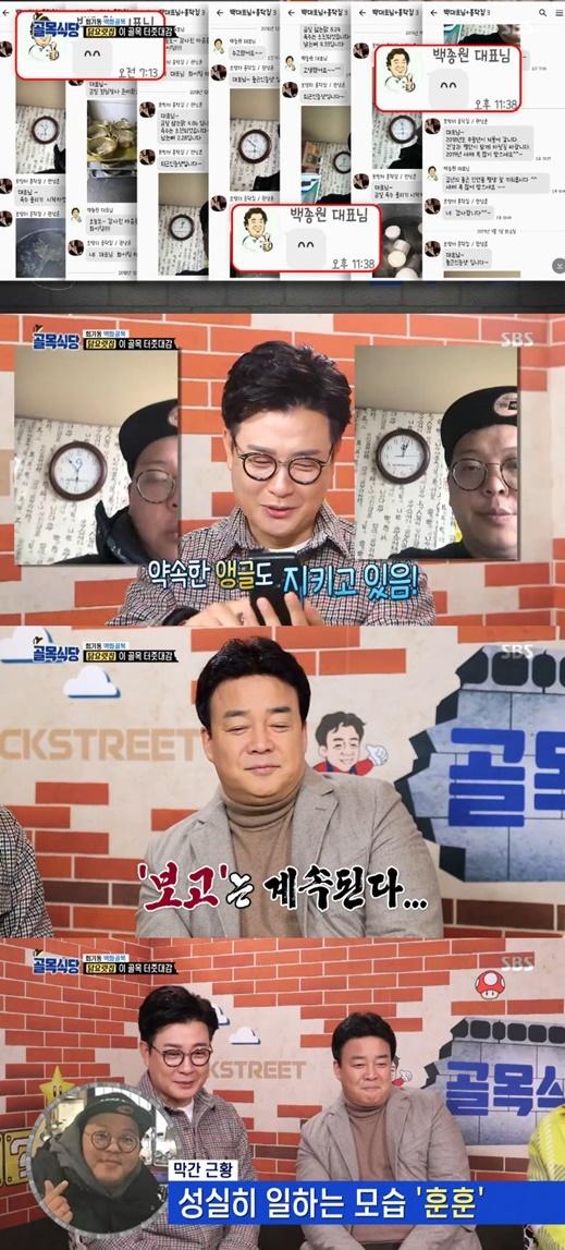 골목식당 홍탁집 근황. /사진=SBS 방송캡처