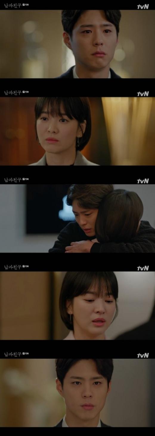 남자친구 송혜교. /사진=tvN 방송캡처