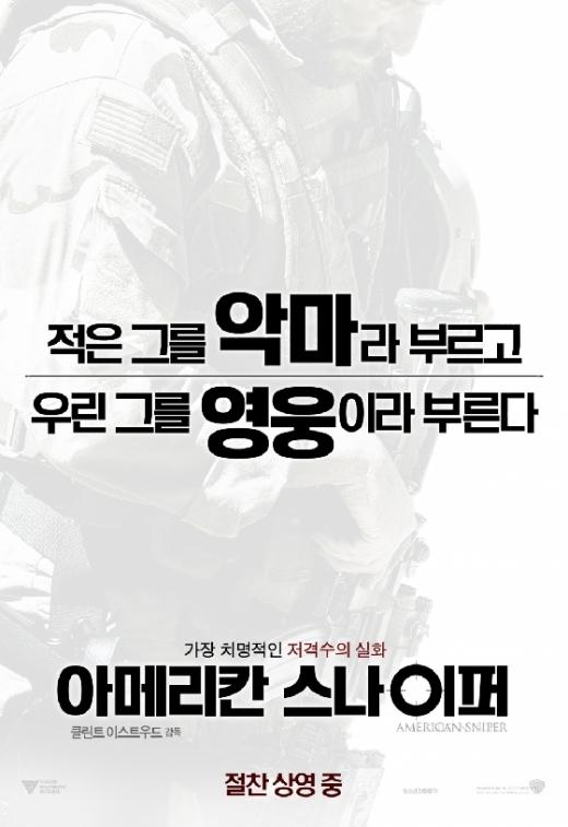 '아메리칸 스나이퍼' 포스터
