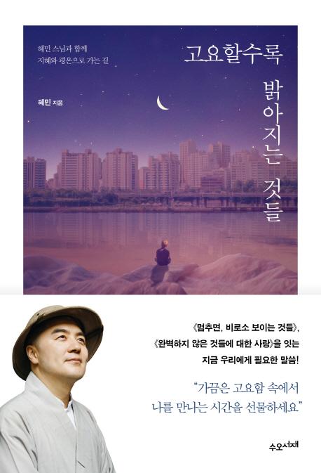 '고요할수록 밝아지는 것들' 8주 연속 1위… '걷는 사람, 하정우' 상승세