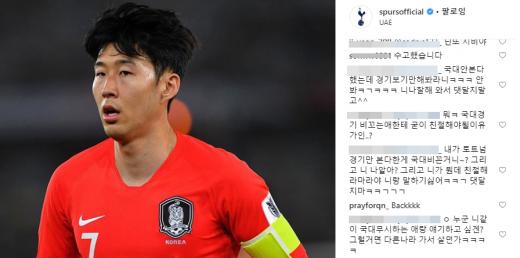 /사진=토트넘 핫스퍼 공식 SNS 계정 캡처