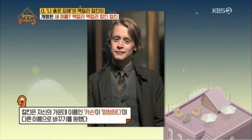 맥컬린컬킨이 맥컬리 맥컬리 컬킨 컬킨으로 개명했다. /사진=KBS 2TV '옥탑방의 문제아들' 방송화면 캡처