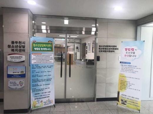 ▲ 동두천시청소년상담복지센터. / 사진제공=동두천시