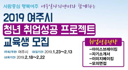 여주시, '2019 청년취업성공 프로젝트' 교육생 모집. / 자료제공=여주시