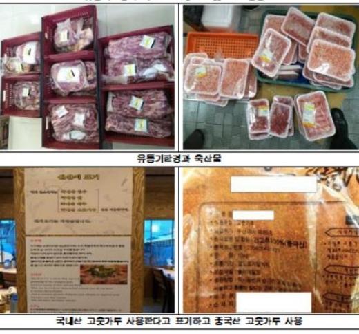 부산시 특사경이 유통기한 1년 이상 경과한 축산물을 판매한 업체를 적발했다. /사진=부산시