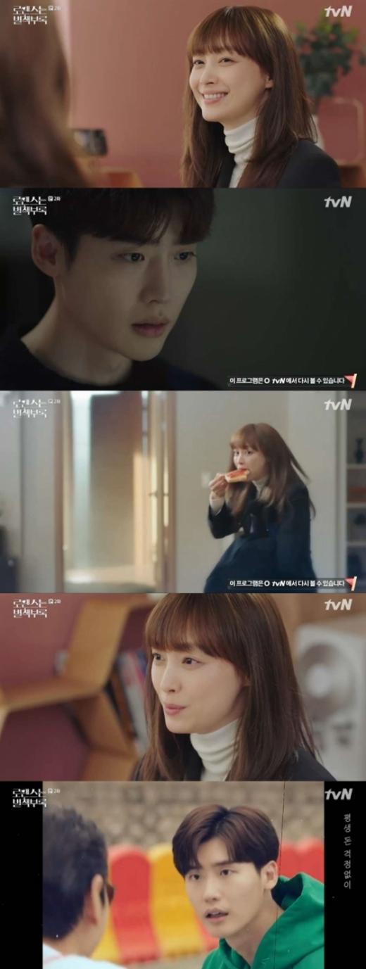 로맨스는 별책부록 이나영. /사진=tvN 방송캡처