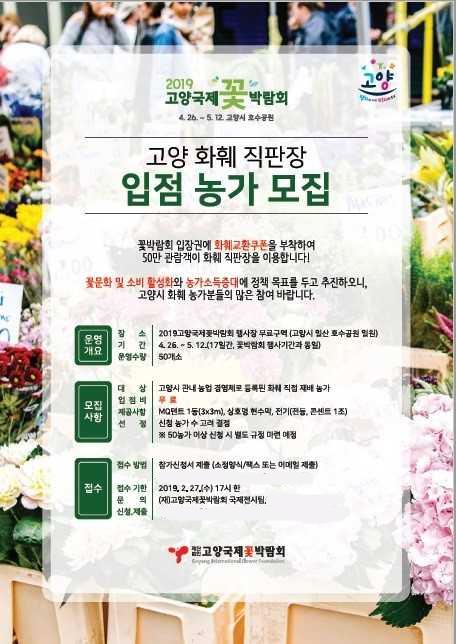 2019고양국제꽃박람회, 화훼 직판장 입점 농가 모집포스터. / 자료제공=고양시