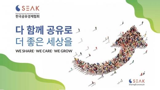 /사진=한국공유경제협회.