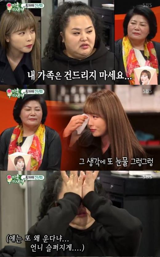 미우새 홍진영 홍선영. /사진=방송화면 캡처