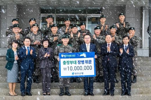 광주은행, 설 명절 맞아 31사단에 위문금 1000만원 전달