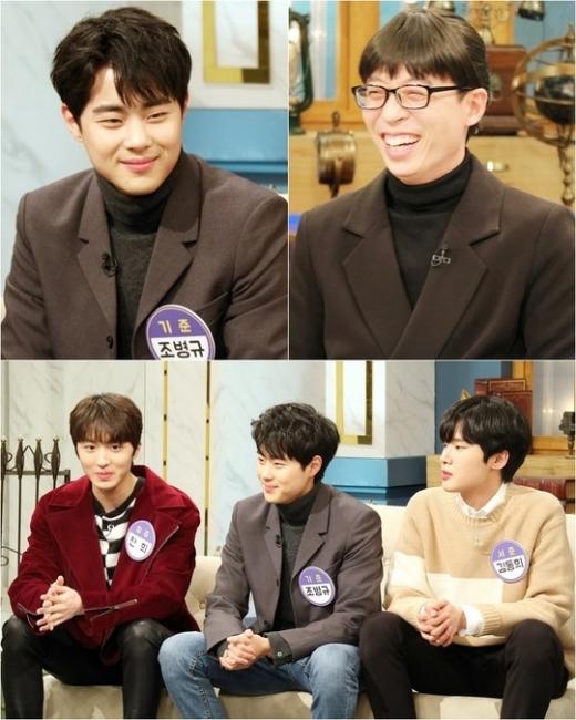 '해투4' 조병규. /사진=KBS 2TV 제공