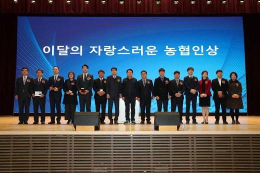 ▲ 농협중앙회 '자랑스러운 지부장상' 시상식. / 사진제공=농협 연천군지부