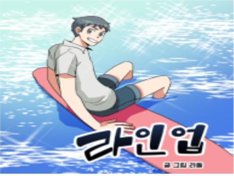 부산브랜트웹툰 시즌3 선정작 '라인업'./사진제공=부산시