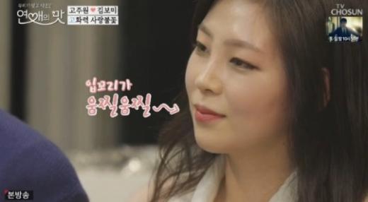 김보미. /사진=TV조선 '연애의 맛' 방송화면 캡처