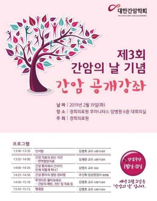 경희의료원 '간암의 날' 기념 공개강좌./사진=경희의료원