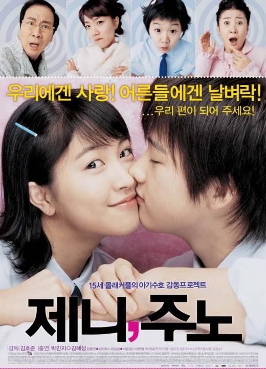 코미디 영화 '제니,주노' ./사진=제니,주노