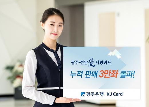 광주·전남愛사랑카드, 출시 1년만에 누적 판매 3만좌 돌파