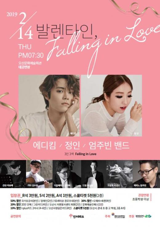 '발렌타인, falling in love' 포스터. /자료제공=오산문화재단
