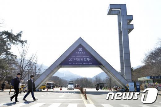 서울대학교 정문. /사진=뉴스1