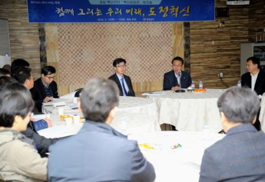 경상남도가 지난 14~15일 1박 2일간의 일정으로 창녕 부곡에서 '혁신담당관 워크숍'을 개최했다./사진제공=경남도
